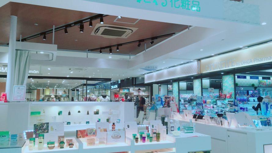【衝撃】くれえる沖縄の化粧品はすごい!!!
