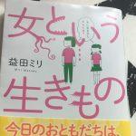 オススメの本〜女という生きもの / 益田ミリ〜