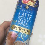 サントリーのLATTEBASE紅茶ラテが美味い!!!1本で10杯飲める最強のコスパ!!