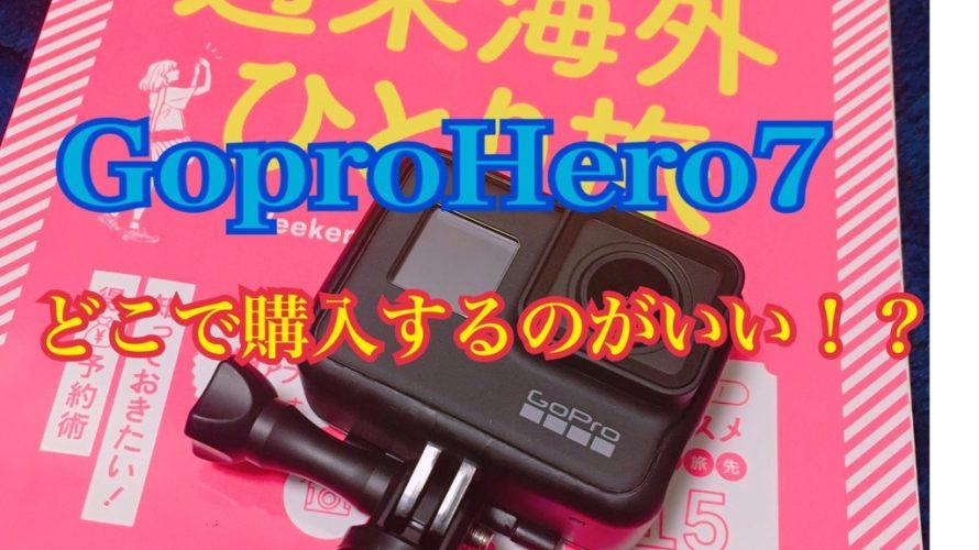 Gopro Hero7Blackどこで購入するのがいいの?購入代金はいくら??無料でアクセサリーが貰える??