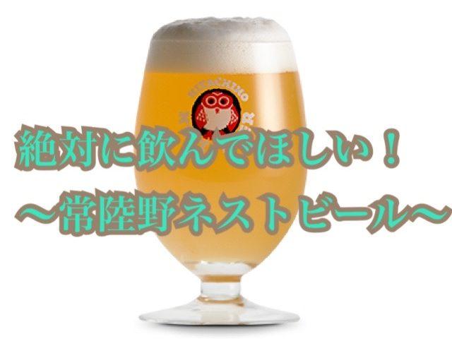 絶対に飲んで欲しい茨城の地ビール〜常陸野ネストビール〜