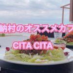 真栄田岬から車で2分!海の見えるCafe Dining CITACITA