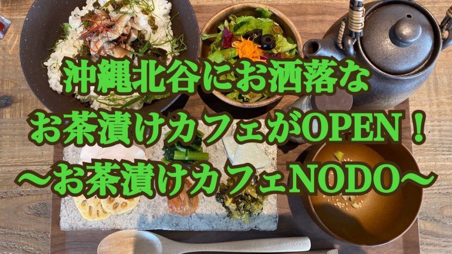 沖縄北谷にお洒落なお茶漬けカフェがOPEN!『お茶漬けカフェNODO』