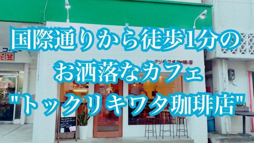 """国際通りから徒歩1分のお洒落なカフェ""""トックリキワタ珈琲店"""""""