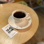 牧志公設市場近く!沖縄県那覇市にある個性派珈琲店「遠藤珈琲」
