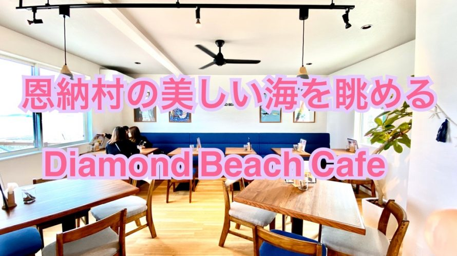 恩納村にあるdiamond beach cafe